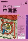 NHKラジオ まいにち中国語 2018年4月号