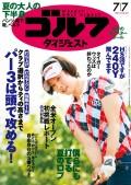 週刊ゴルフダイジェスト 2015/7/7号