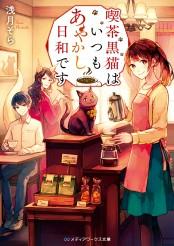 喫茶黒猫はいつもあやかし日和です