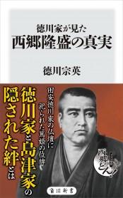 徳川家が見た西郷隆盛の真実