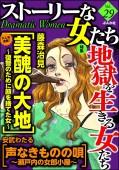 ストーリーな女たち Vol.29 地獄を生きる女たち