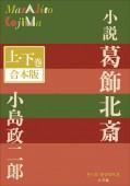 P+D BOOKS 小説葛飾北斎 上・下巻 合本版