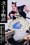 弐十手物語25 十面清吉
