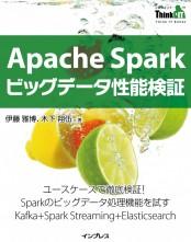 Apache Sparkビッグデータ性能検証