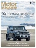 Motor Magazine 2020年5月号/No.778