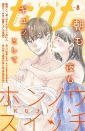【期間限定価格】comic tint vol.8