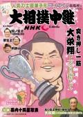 サンデー毎日増刊 大相撲中継 令和3年春場所号