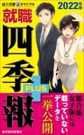 就職四季報プラス2022年版(電子書籍オリジナル)