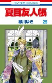 夏目友人帳(25)