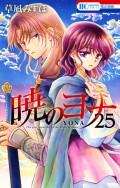 暁のヨナ(25)