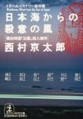 日本海からの殺意の風〜寝台特急「出雲」殺人事件〜