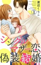 【期間限定価格】シングルマザーの恋は偽装結婚から始まる 1