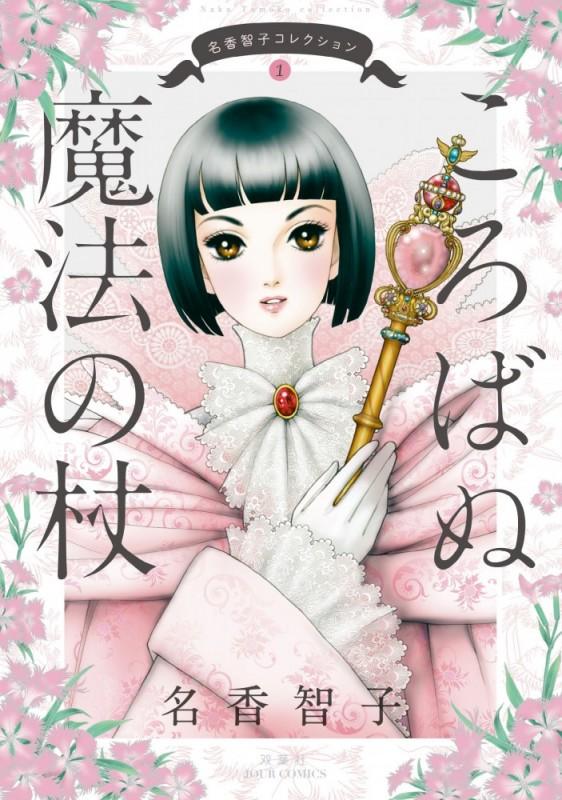 名香智子コレクション : 1 ころばぬ魔法の杖