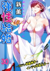 強性結婚〜ガテン肉食男子×インテリ草食女子〜30