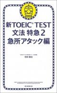 新TOEIC TEST 文法 特急(2) 急所アタック編