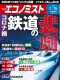 週刊エコノミスト2020年7/28号