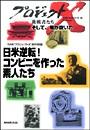 「日米逆転!」〜コンビニを作った素人たち プロジェクトX