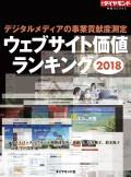 ウェブサイト価値ランキング2018(週刊ダイヤモンド特集BOOKS Vol.385)