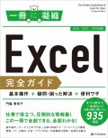 Excel 完全ガイド 基本操作+疑問・困った解決+便利ワザ [2016/2013/2010対応]