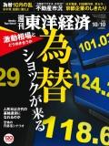 週刊東洋経済2015年10月10日号