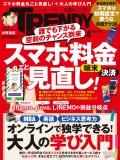 日経トレンディ2021年4月号