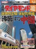 週刊ダイヤモンド 01年11月3日号