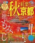 まっぷる 秋 紅葉の京都 2021