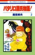 パタリロ源氏物語!(2)