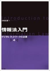 情報法入門【第4版】