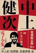 小学館電子全集 特別限定無料版 『中上健次 電子全集』