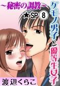 ケモノ男子と優等生女子〜秘密の調教〜★SP 8巻