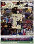 Jリーグサッカーキング2015年3月号