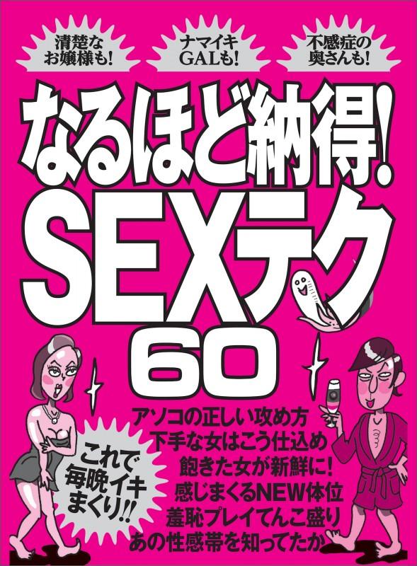 なるほど納得! SEXテク60★これで今晩イキまくり!!★裏モノJAPAN