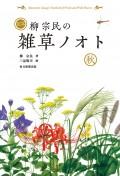 定本 柳宗民の雑草ノオト 秋(毎日新聞出版)