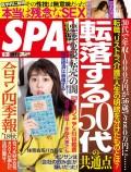 週刊SPA! 2018/10/30号