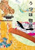 うつほ物語 ビギナーズ・クラシックス 日本の古典