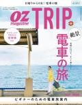 OZmagazine TRIP 2017年4月号