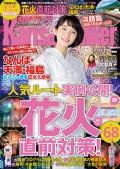 KansaiWalker関西ウォーカー 2018 No.15