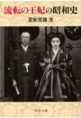 流転の王妃の昭和史