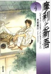 摩利と新吾(4)