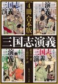 【4冊 合本版】三国志演義