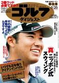週刊ゴルフダイジェスト 2018/6/26号