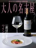大人の名古屋vol.47  (メディアハウスムック)