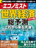 週刊エコノミスト2017年8/15・22合併号