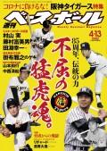 週刊ベースボール 2020年 4/13号