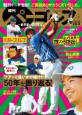 週刊パーゴルフ 2021/7/6・13合併号