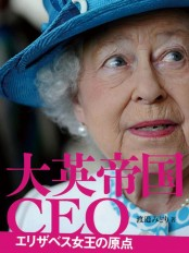 大英帝国CEO エリザベス女王の原点