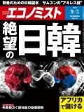 週刊エコノミスト2019年9/3号