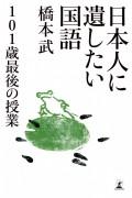 【期間限定価格】日本人に遺したい国語 101歳最後の授業