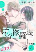 花と修羅場 分冊版第4巻(コミックニコラ)